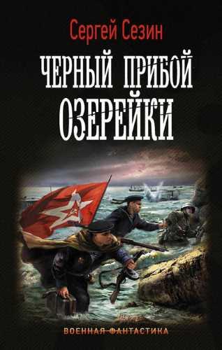Сергей Сезин. Черный прибой Озерейки