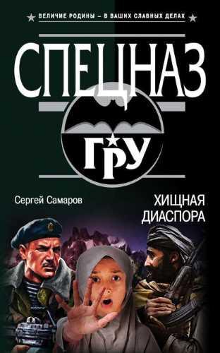 Сергей Самаров. Хищная диаспора