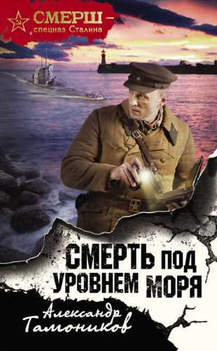 Александр Тамоников. Смерть под уровнем моря