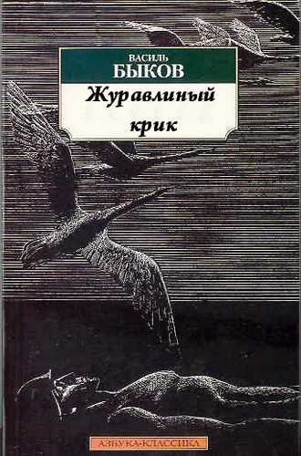 Василь Быков. Журавлиный крик