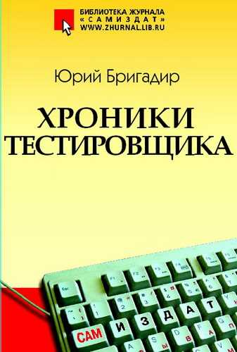Юрий Бригадир. Хроники тестировщика