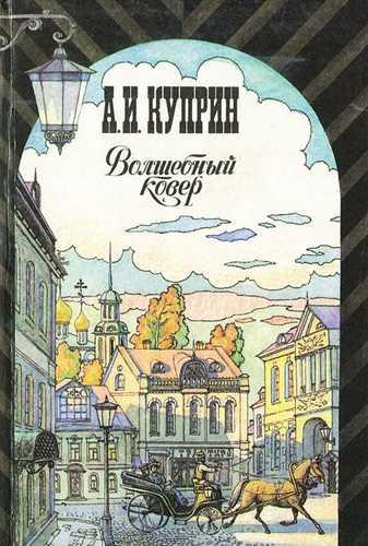 Александр Куприн. Волшебный ковер