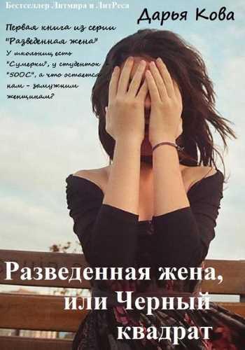 Дарья Кова. Разведенная жена, или Черный квадрат