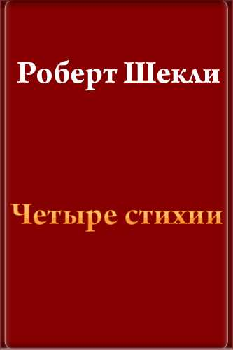 Роберт Шекли. Четыре стихии