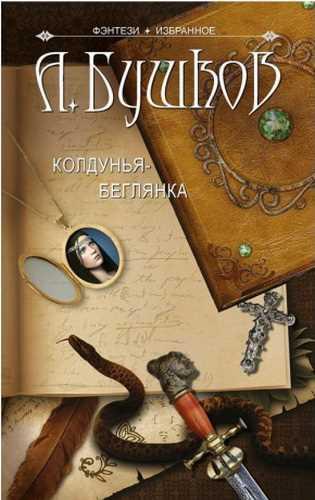 Александр Бушков. Колдунья 2. Колдунья-беглянка