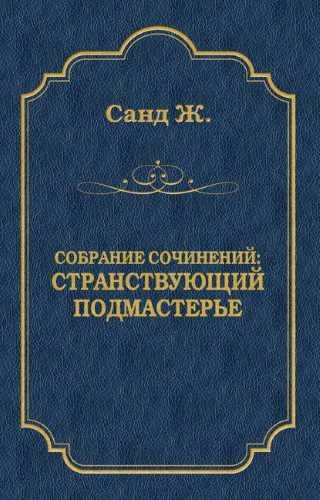 Жорж Санд. Странствующий подмастерье