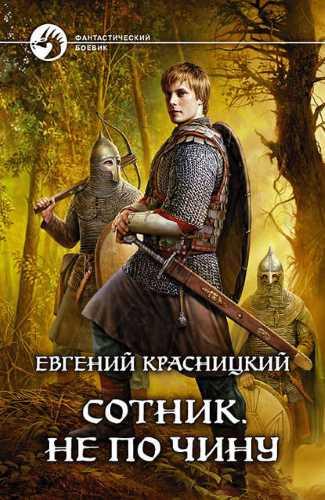 Евгений Красницкий. Сотник. Не по чину