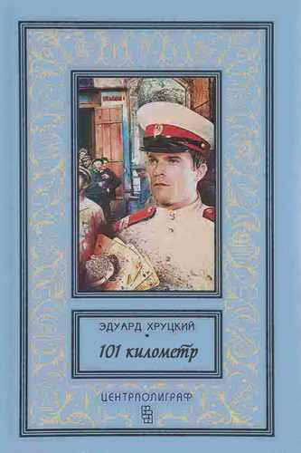 Эдуард Хруцкий. Сто первый километр