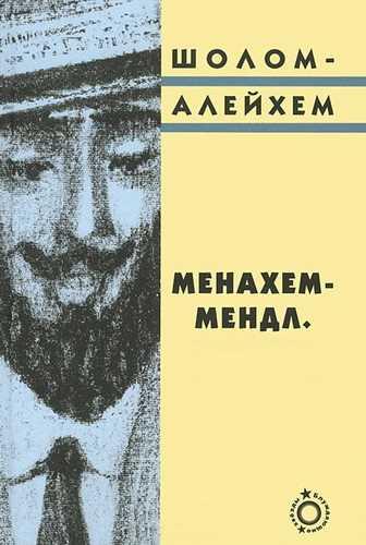 Шолом-Алейхем. Менахем-Мендл