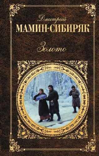 Дмитрий Мамин-Сибиряк. Золото