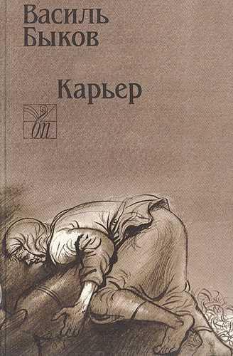 Василь Быков. Карьер