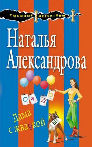 Наталья Александрова. Дама с жвачкой
