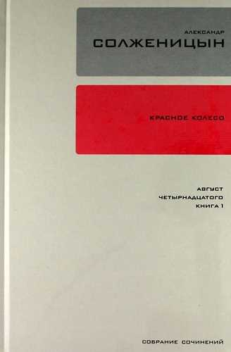 Александр Солженицын. Красное колесо. Узел 1. Август четырнадцатого