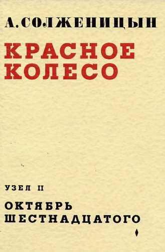 Александр Солженицын. Красное колесо. Узел 2. Октябрь шестнадцатого