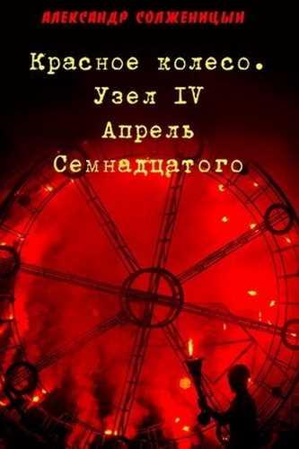 Александр Солженицын. Красное колесо. Узел 4. Апрель семнадцатого