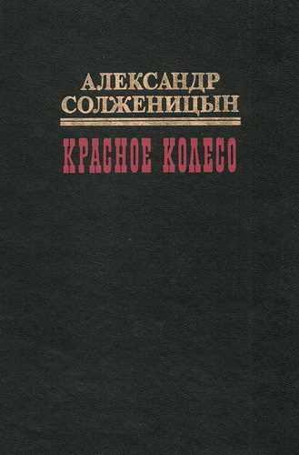 Александр Солженицын. Красное колесо. Узлы 5-20. На обрыве повествования