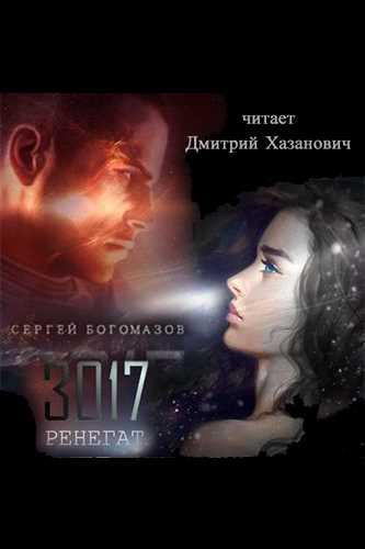 Сергей Богомазов. 3017. Ренегат
