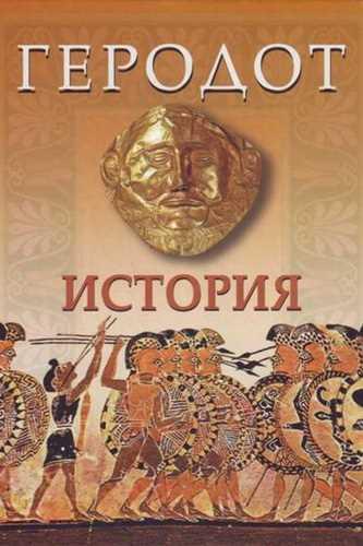Геродот. История в девяти книгах