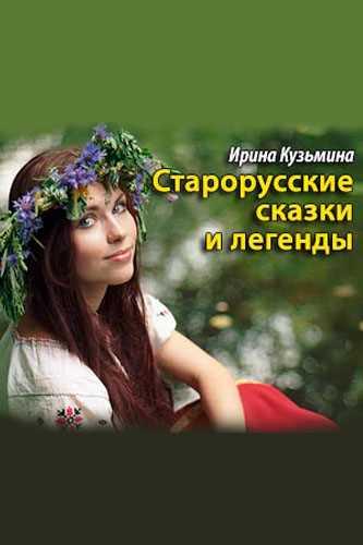 Ирина Кузьмина. Старорусские сказки и легенды