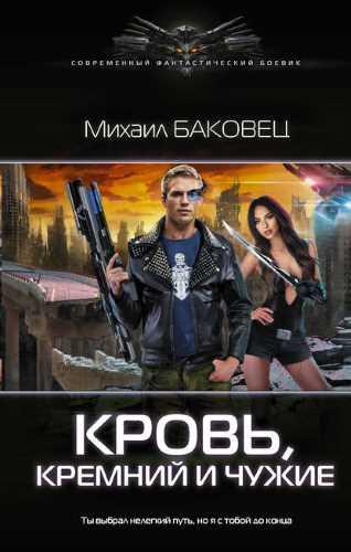 Михаил Баковец. Кровь, кремний и чужие
