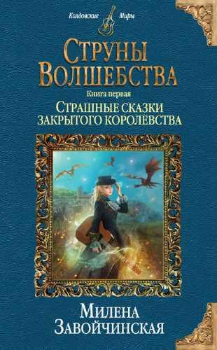 Милена Завойчинская. Струны волшебства 1. Страшные сказки закрытого королевства