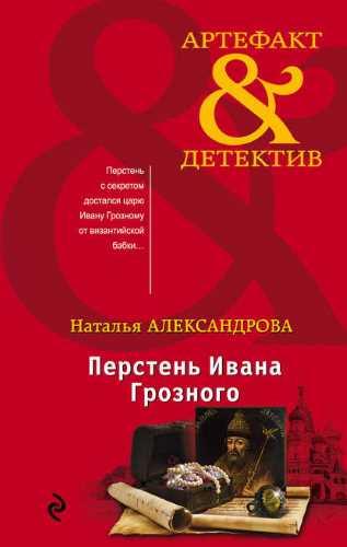 Наталья Александрова. Перстень Ивана Грозного