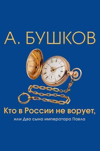 Александр Бушков. Кто в России не ворует, или Два сына императора Павла