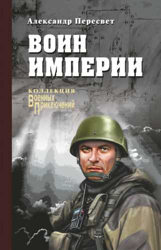 Александр Пересвет. Воин империи