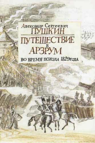 Александр Пушкин. Путешествие в Арзрум во время похода 1829 года