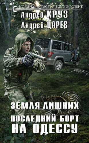 Андрей Круз, Андрей Царев. Земля лишних. Последний борт на Одессу