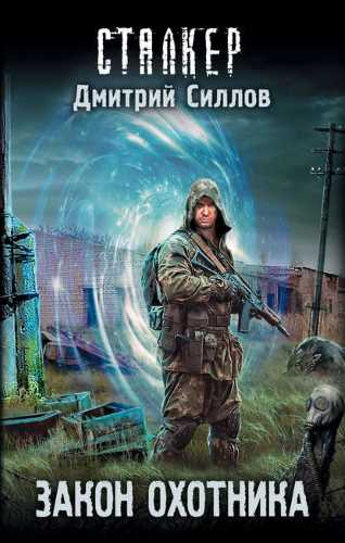 Дмитрий Силлов. Закон охотника