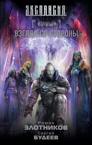 Роман Злотников, Сергей Будеев. Вечный. Взгляд со стороны