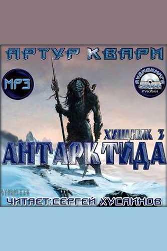 Артур Квари. Хищник 3. Антарктида