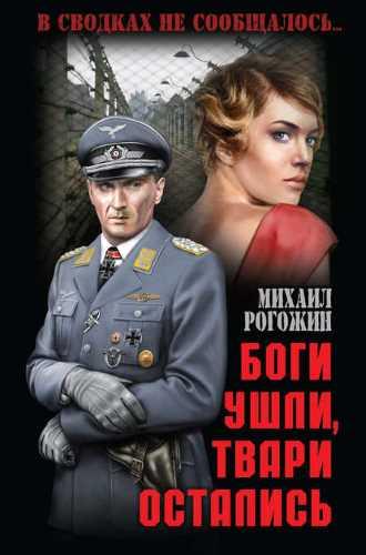 Михаил Рогожин. Боги ушли, твари остались