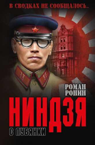 Роман Ронин. Ниндзя с Лубянки