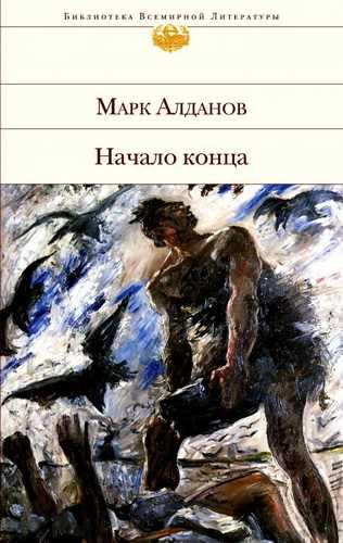 Марк Алданов. Начало конца
