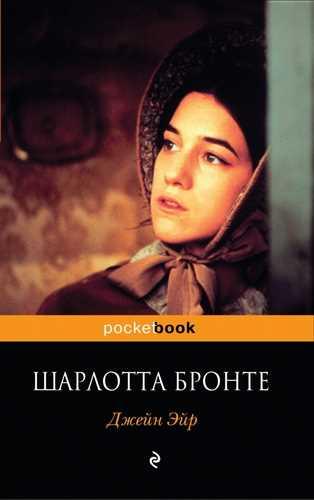 Шарлотта Бронте. Джейн Эйр