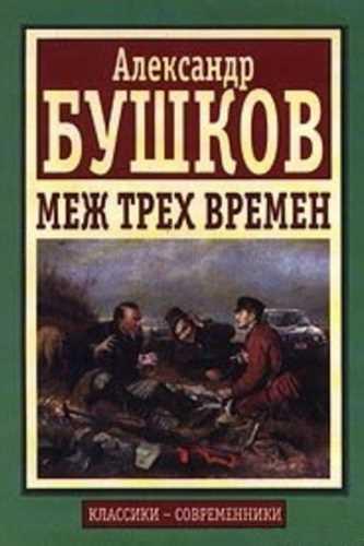 Александр Бушков. Меж трех времен
