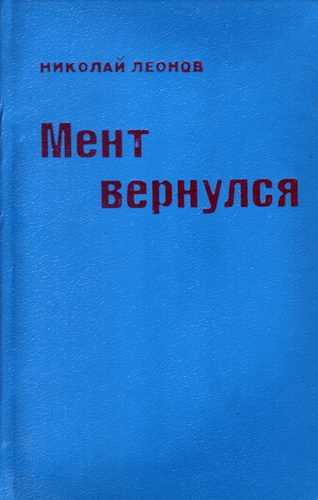 Николай Леонов. Мент вернулся