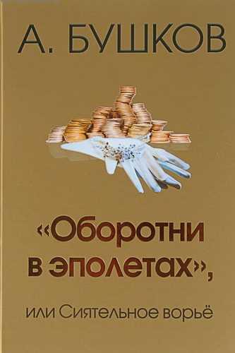 Александр Бушков. Оборотни в эполетах, или Сиятельное ворье