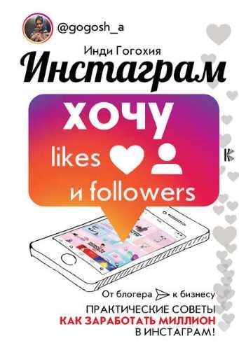 Инди Гогохия. Инстаграм: хочу likes и followers