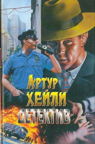 Артур Хейли. Детектив