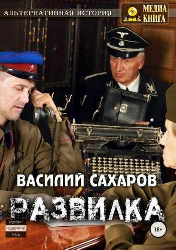 Василий Сахаров. Развилка