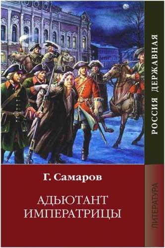 Грегор Самаров. Адъютант Императрицы