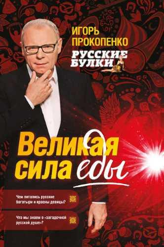 Игорь Прокопенко. Русские булки. Великая сила еды