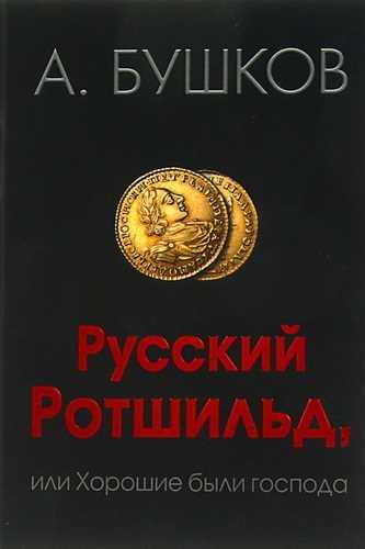 Александр Бушков. Русский Ротшильд, или Хорошие были господа