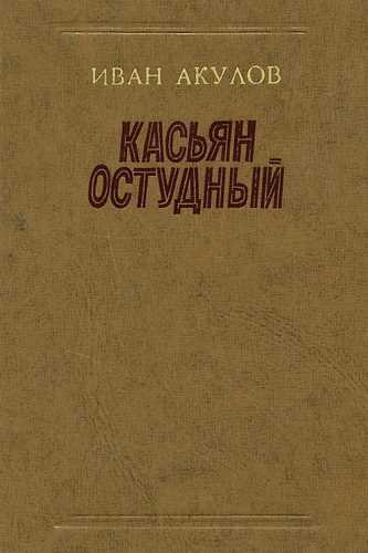 Иван Акулов. Касьян Остудный