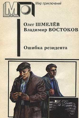 Олег Шмелёв, Владимир Востоков. Ошибка резидента
