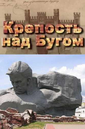 Сергей Смирнов. Крепость над Бугом