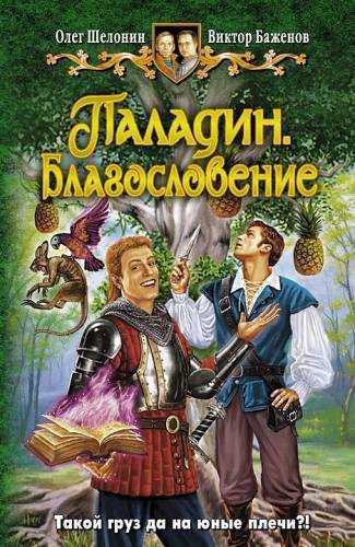 Виктор Баженов, Олег Шелонин. Паладин 3. Благословение